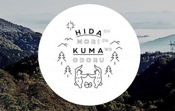 hidakuma624-thumb2