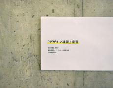 design_keiei