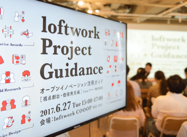 loftwork Project Guidance<br /> Open Innovation Usage Guideline - Creating Viewpoints - Value Discovery -<br /> Case: Yamaha Corporation