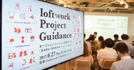 loftwork Project Guidance Open Innovation Usage Guideline - Creating Viewpoints - Value Discovery - Case: Yamaha Corporation