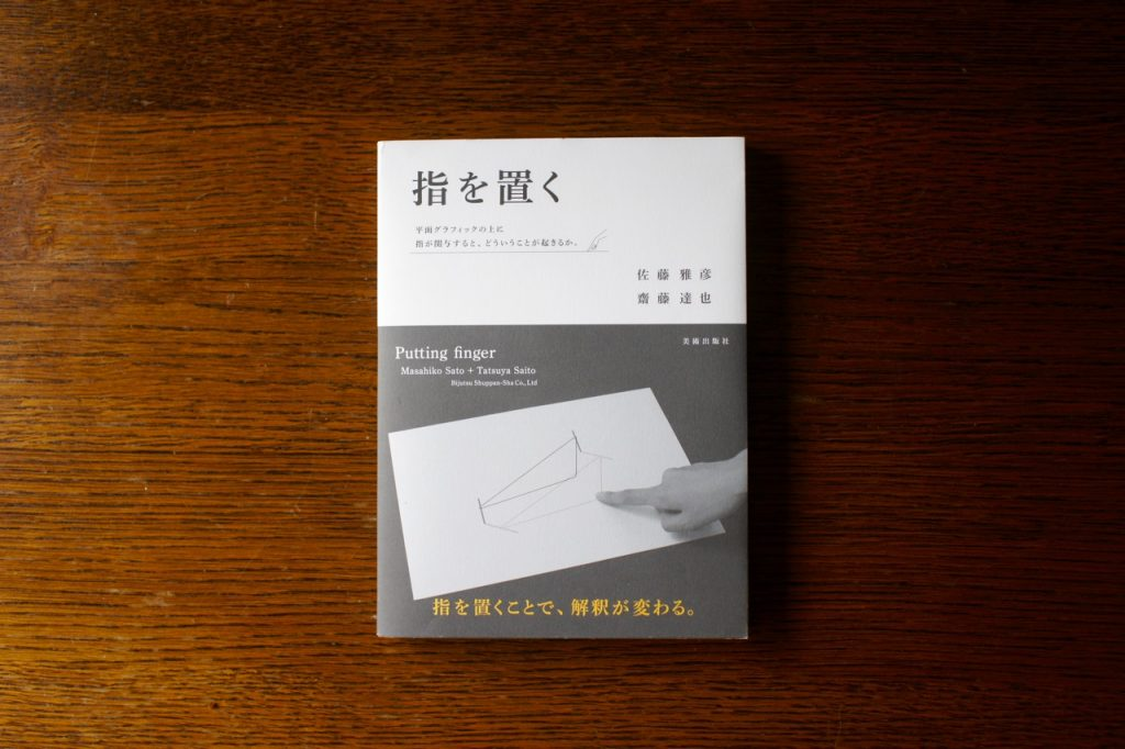 Put your finger / Masahiko Sato, Tatsuya Saito