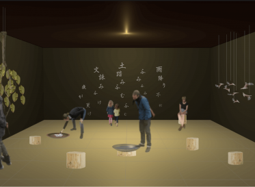 "Designing an Exhibition for the Japan Kanji Museum & Library: ""Kanji Musica"" – A Special Exhibition on Sound and Art"