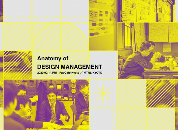Anatomy of Design Management – How To Create A Unique Organization And Culture