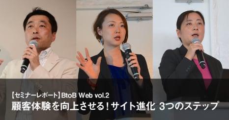 BtoB Web vol.2 顧客体験を向上させる!サイト進化 3つのステップ 開催レポート