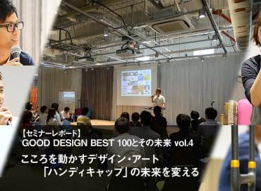 GOOD DESIGN BEST100とその未来 vol.4 こころを動かすデザイン・アート 「ハンディキャップ」の未来を変える 開催レポート