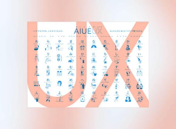UXを当たり前に。取り組みをわかりやすく紹介するツール作成