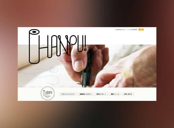 岡山県「倉敷帆布」──全国のクリエイターと作るものづくりの新たな可能性