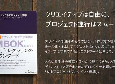書籍『Webプロジェクトマネジメント標準』を全文PDF無償公開