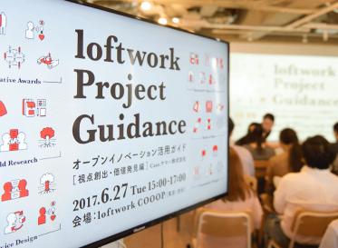 loftwork Project Guidance  オープンイノベーション活用ガイド ー視点創出・価値発見編ー  Case:ヤマハ株式会社