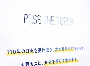 イノベーションのための未来創造プロジェクト「TORCH」