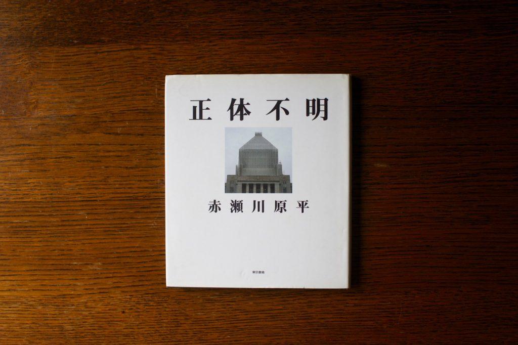 正体不明 / 赤瀬川原平