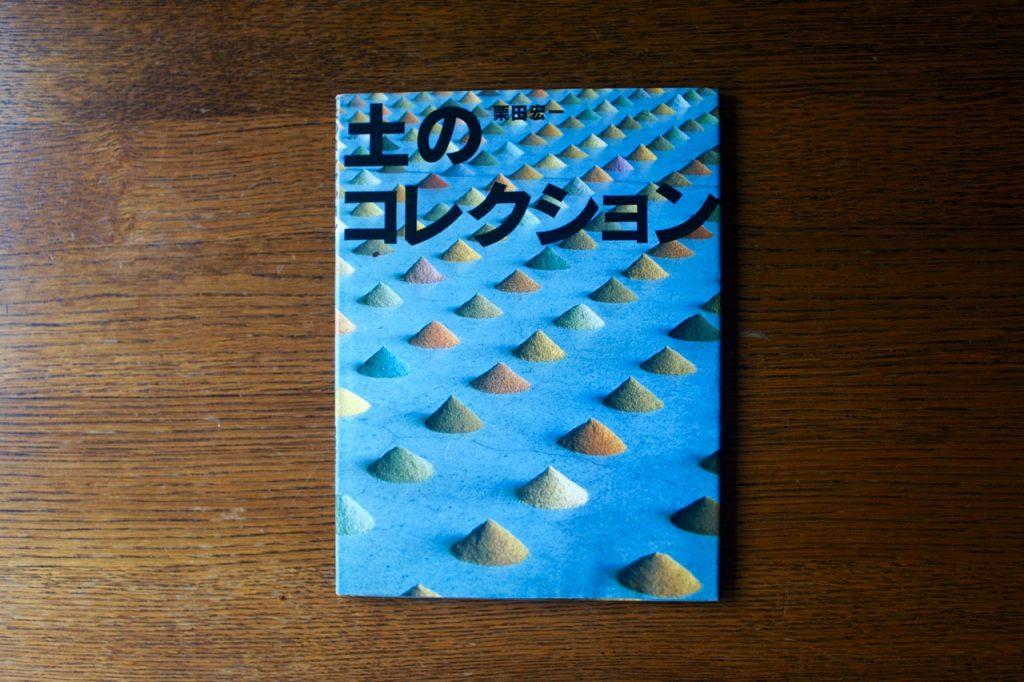 土のコレクション / 栗田宏一