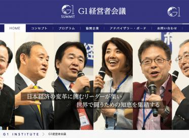 林千晶がG1経営者会議2016にパネリストとして登壇