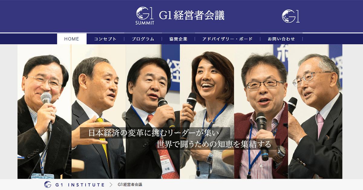 2016年11月3日に開催されるG1経営者会議2016に林千晶が登壇します。