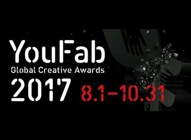 デジタルファブリケーション分野のグローバルアワード「YouFab Global Creative Awards 2017」スタート