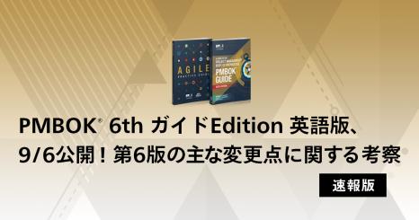 PMBOK® ガイド 6th Edition 英語版、9/6公開! 第6版の主な変更点に関する考察(速報版)