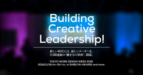 林千晶が「Tokyo Work Design Week 2016」基調講演