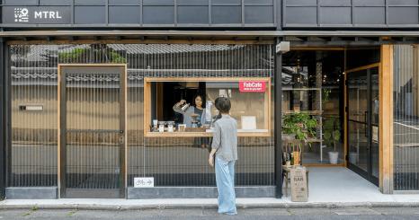 6月9日、FabCafe Kyotoが五条河原町にオープン