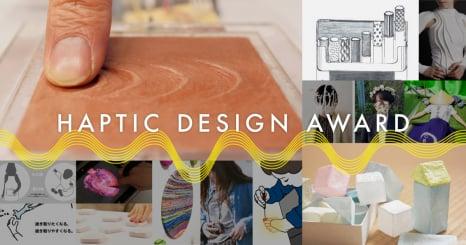「触覚(HAPTIC)」に基づく新たなデザイン領域「HAPTIC DESIGN」 初のアワードで13作品が受賞!-エキシビジョン、授賞式も開催-