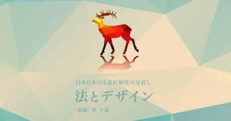 法とデザイン 前編 日本における意匠制度の見直し