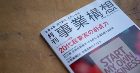 『月刊 事業構想』にヤマハ社×ロフトワークの取り組みが掲載