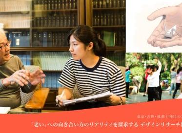 東京・吉野・成都(中国)の3地域、170名対象|「老い」への向き合い方のリアリティを探求する デザインリサーチ報告書を公開