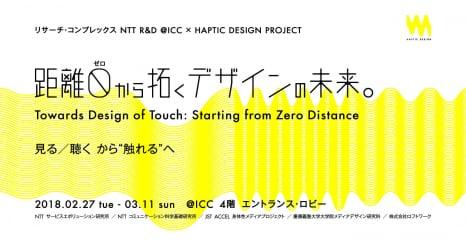 """リサーチ・コンプレックス NTT R&D @ICC×HAPTIC DESIGN PROJECT 「距離0から拓くデザインの未来─見る/聴くから""""触れる""""へ」"""