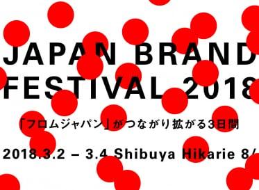 JAPAN BRAND FESTIVAL 2018<br /> 「フロムジャパン」がつながり拡がる3日間