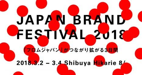 JAPAN BRAND FESTIVAL 2018 「フロムジャパン」がつながり拡がる3日間