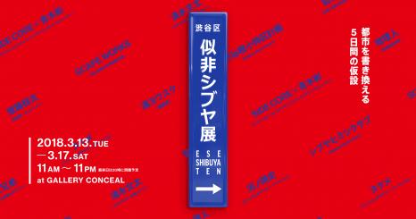 全11組のクリエイターが「似て非なる渋谷」を表現する 「似非シブヤ展(エセシブヤテン)」を開催
