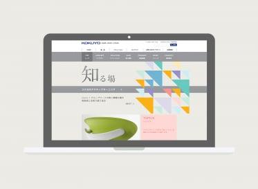 教育機関向け製品Webサイトリニューアル
