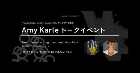 BioClub × YouFab2017 Amy Karle トークイベント - How Biotechnology can used to unlock human creativity ?-