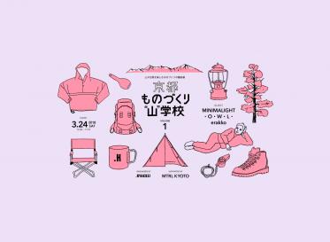 """京都ものづくり""""山""""学校 vol.1 山や自然を楽しむも…"""