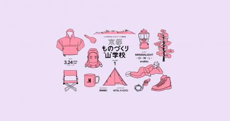 """京都ものづくり""""山""""学校 vol.1 山や自然を楽しむものづく…"""