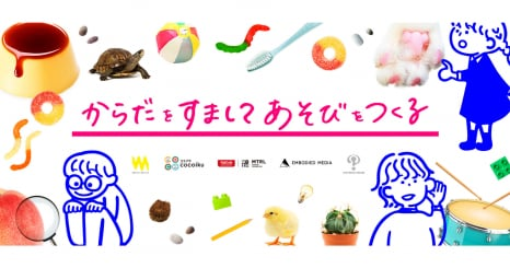 「新しい身体感覚」を学ぶ知育玩具・プログラム体験イベントを、伊勢丹新宿店で開催(3/7〜20)