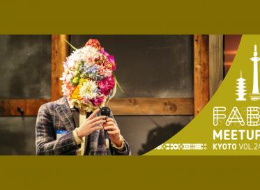 Fab Meetup Kyoto vol.24