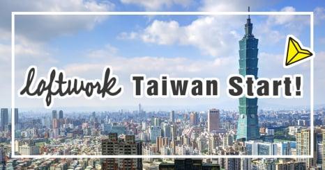 ロフトワーク、台湾に新拠点設立 アジア圏も対象にしたクリエィティブサービスの提供を開始
