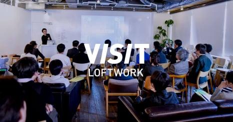 Visit Loftwork vol.4 新規事業のアイデアを自創できる 組織・チームづくりの秘訣とは?
