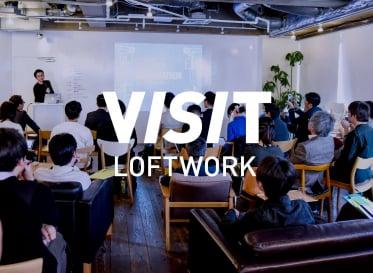 Visit Loftwork vol.4 新規事業のアイデアを自創できる組織・チームづくりの秘訣は?