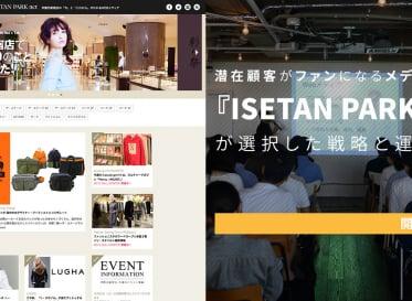 「ISETAN PARK net」が選択した戦略と運営手法