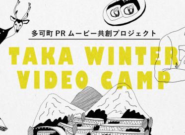 TAKA VIDEO CAMP一次審査結果発表