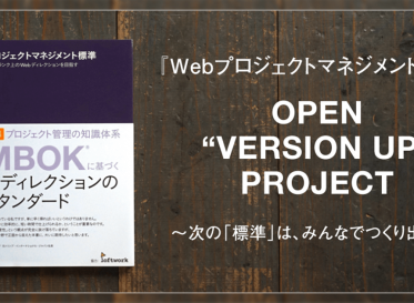 "OPEN ""VERSION UP"" PROJECT、1年間の活動アーカイブを公開"