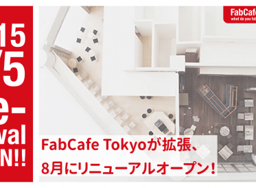 FabCafe Tokyoが店舗を拡大、8月5日にリニューアルオープン