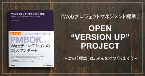 Webプロジェクトマネジメント標準 「OPEN