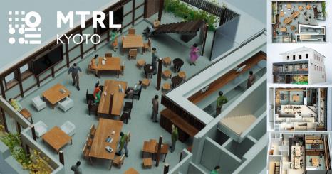 コワーキングスペース「MTRL KYOTO(マテリアル京都)」が12月7日にグランドオープン