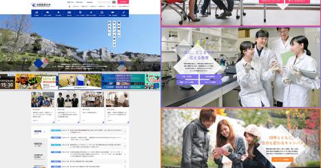 京都産業大学の新Webサイトが公開