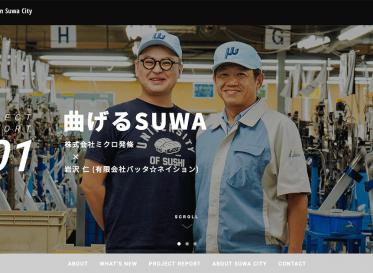 諏訪ならではの技術を伝えるプロジェクト「JAPAN MINUTE」がスタート