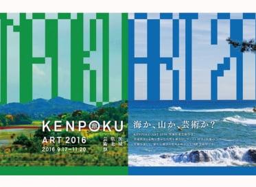 9/17(土)いよいよ開幕! 自然とアートの競演「KENPOKU ART 2016」へ出かけよう