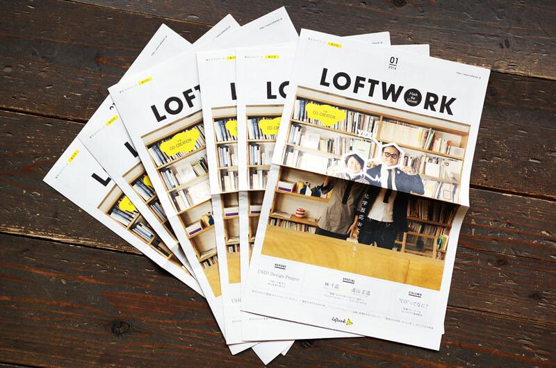 『季刊 LOFTWORK 創刊号』