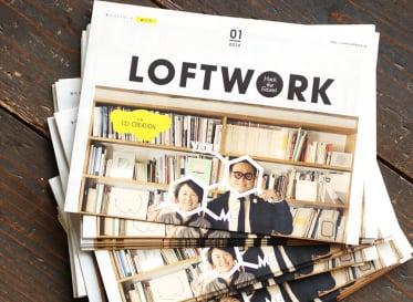 フリーペーパー『季刊 LOFTWORK』創刊しました!
